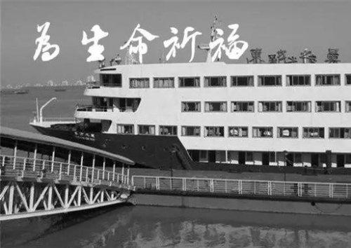 """感恩生命——长江""""东方之星""""客轮倾覆有感"""