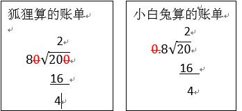 小学作文 数学小论文 狐狸开黑店