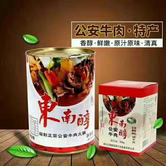 CCTV中央电视台舌尖上的美食,荆州公安特产东南醇牛肉,荆州鱼糕,公安火腿